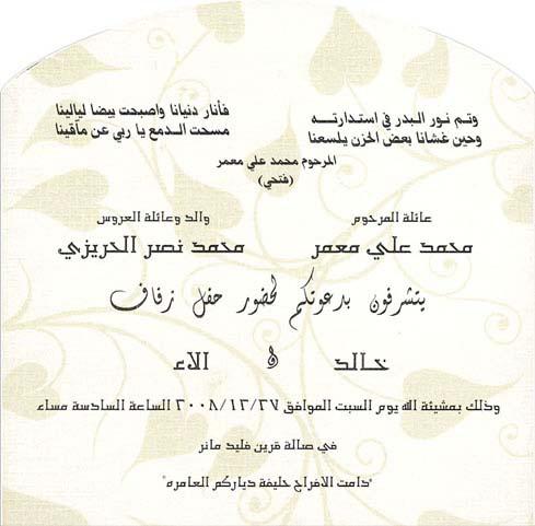 Arabic Invitation Cards is great invitation example