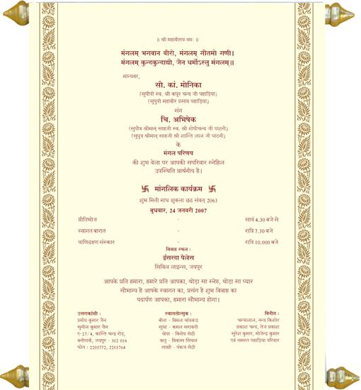 Indian Wedding Food Menu Samples: Indian Wedding Cards